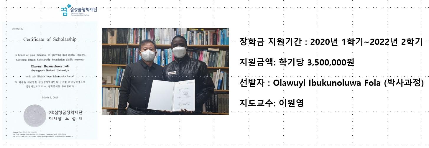 삼성꿈희망장학재단 장학생 선발-IBK(지도교수 이원영)