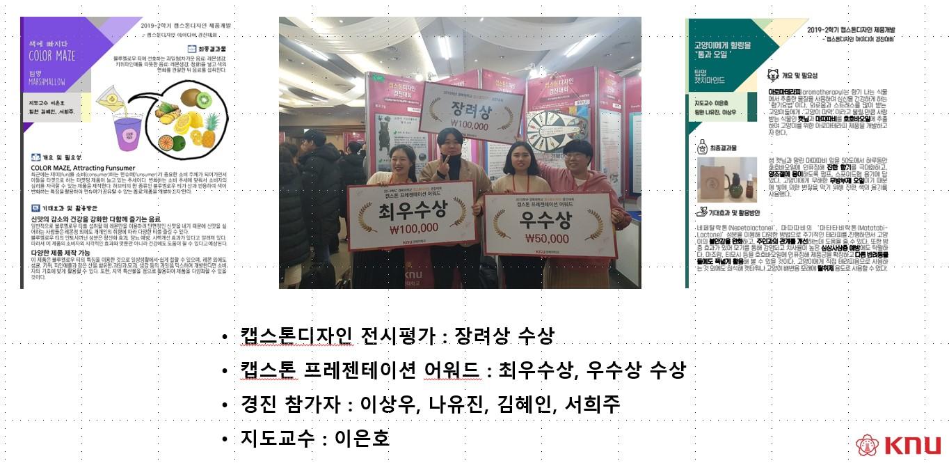2019학년 KNU 캡스톤디자인 경진대회 수상-식품응용